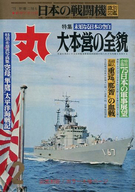 丸 1975 新春2月特大号 未知なる日本の空白・大本営の全貌
