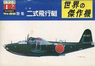 世界の傑作機 1975年12月号 No.68