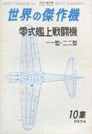 世界の傑作機 新版第10集 1974年6月増刊号