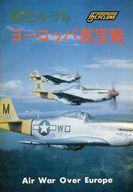 ヨーロッパ航空戦 航空ジャーナル1978年4月号別冊