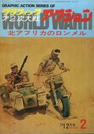 グラフィック第2次大戦 アクション 1973年12月号 シリーズ2