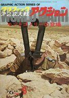 グラフィック第2次大戦 アクション 1974年6月号 シリーズ5