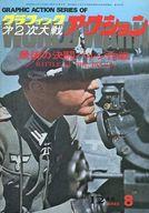 グラフィック第2次大戦 アクション 1974年12月号 シリーズ8