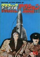グラフィック第2次大戦 アクション 1975年12月号 シリーズ16
