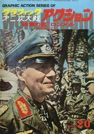 グラフィック第2次大戦 アクション 1976年6月号 シリーズ20