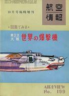 航空情報 1965年10月号臨時増刊 No.199