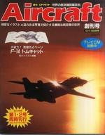 Aircraft 週刊エアクラフト 1988年10月11・28日号 No.1・2 創刊号