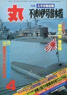 丸 1979 陽春4月特大号 太平洋海底戦 不滅の伊号潜水艦