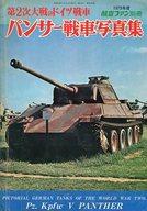 航空ファン別冊 第2次大戦のドイツ戦車 パンサー戦車写真集