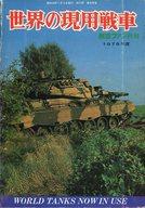 世界の現用戦車 1978年度 航空ファン別冊