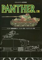 PANTHER (3) パンター