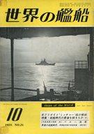 世界の艦船 1959年10月号 NO.26