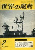 世界の艦船 1961年2月号 NO.42