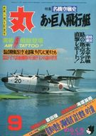 丸 1979 新涼9月特大号 名機空戦史 ああ巨人飛行艇