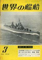 世界の艦船 1961年3月号 NO.43
