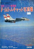航空ファン 1978年12月増刊号