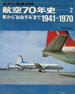 航空70年史 2 隼からおおすみまで1941-1970
