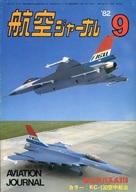 航空ジャーナル 1982年9月号 No.129