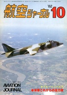 航空ジャーナル 1982年10月号 No.130