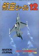 航空ジャーナル 1982年12月号 No.133