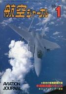 航空ジャーナル 1983年1月号 No.135