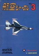 航空ジャーナル 1983年3月号 NO.137
