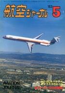 航空ジャーナル 1983年5月号 No.139