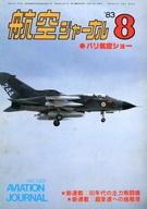 航空ジャーナル 1983年8月号 No.143