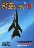 航空ジャーナル 1983年11月号 No.147