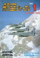 航空ジャーナル 1984年1月号 NO.150