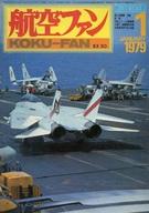 航空ファン 1979年1月号
