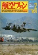 付録付)航空ファン 1979年2月号