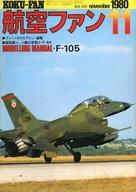 航空ファン 1980年11月号