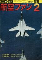 航空ファン 1981年2月号