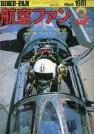 航空ファン 1981年3月号