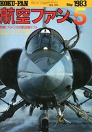 航空ファン 1983年5月号