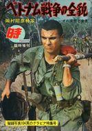 ベトナム戦争の全貌 その実態と背景