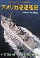 アメリカ駆逐艦史 2017年5月号