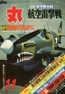 丸 1977 11月特大号 海空戦史話 航空雷撃戦