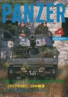 PANZER 1987年4月号 パンツァー