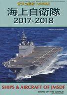 海上自衛隊2017‐2018