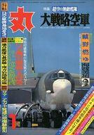 丸 1979 新年1月特大号 超空の無敵艦隊 大戦略空軍