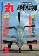 丸 1979 早春3月特大号 勝つための人の組織 人物・日本の空軍