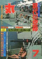 丸 1979 緑陰7月特大号 脅威のシーパワー 現代の空母
