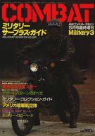 Military 3 ミリタリーマガジン COMBAT コンバットマガジン 1983年5月号臨時増刊