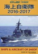 海上自衛隊2016‐2017