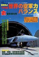 丸 新年増刊号 79年版 世界の空軍力バランス(一目でわかる現代の空軍詳報)