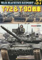 WAR MACHINE REPORT No.57 T-72 & T-90戦車