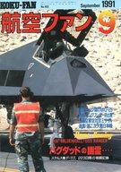航空ファン 1991年9月号