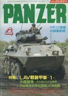 PANZER 1990年4月号 No.194 パンツァー